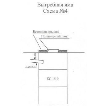 выгребные ямы - схема №4